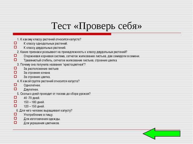 Тест «Проверь себя» 1. К какому классу растений относится капуста? К классу о...