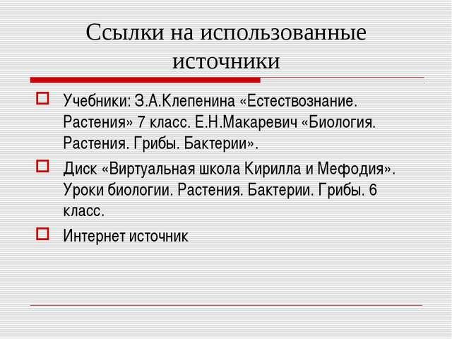 Ссылки на использованные источники Учебники: З.А.Клепенина «Естествознание. Р...
