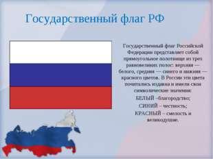 Государственный флаг Российской Федерации представляет собой прямоугольное по