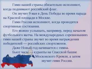 Гимн нашей страны обязательно исполняют, когда поднимают российский флаг. О