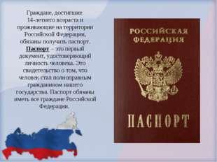 Граждане, достигшие 14-летнего возраста и проживающие на территории Российско