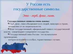 У России есть государственные символы. Это - герб, флаг, гимн. Государственны