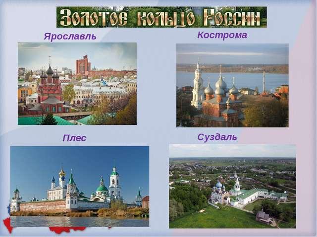 Ярославль Кострома Плес Суздаль