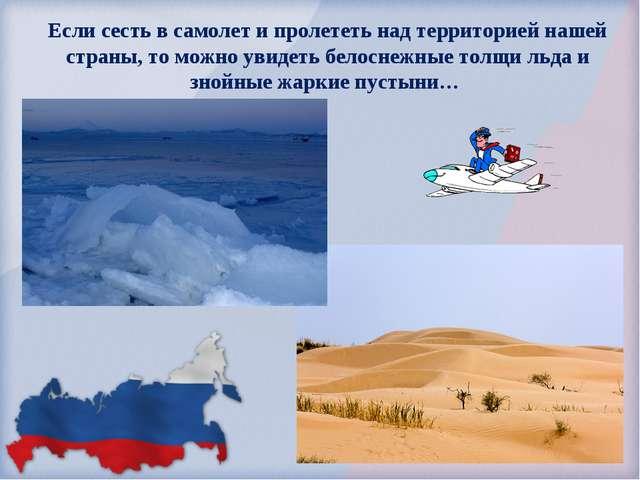 Если сесть в самолет и пролететь над территорией нашей страны, то можно увиде...