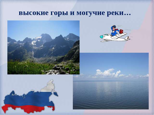 высокие горы и могучие реки…