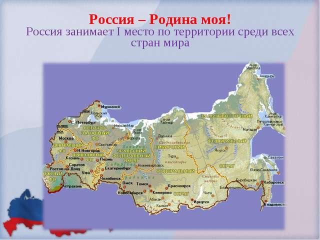 Россия – Родина моя! Россия занимает I место по территории среди всех стран м...