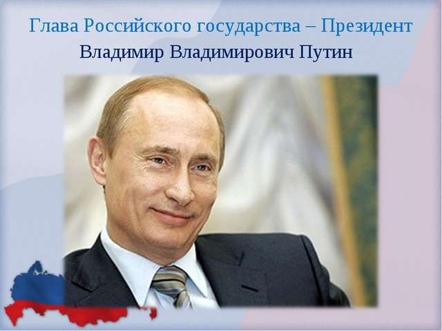 Глава Российского государства – Президент Владимир Владимирович Путин