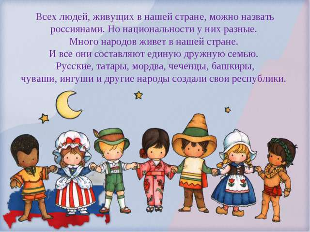 Всех людей, живущих в нашей стране, можно назвать россиянами. Но национальнос...