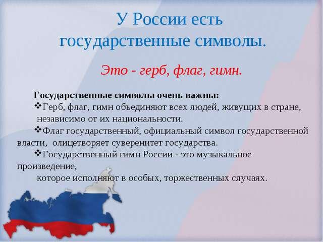 У России есть государственные символы. Это - герб, флаг, гимн. Государственны...