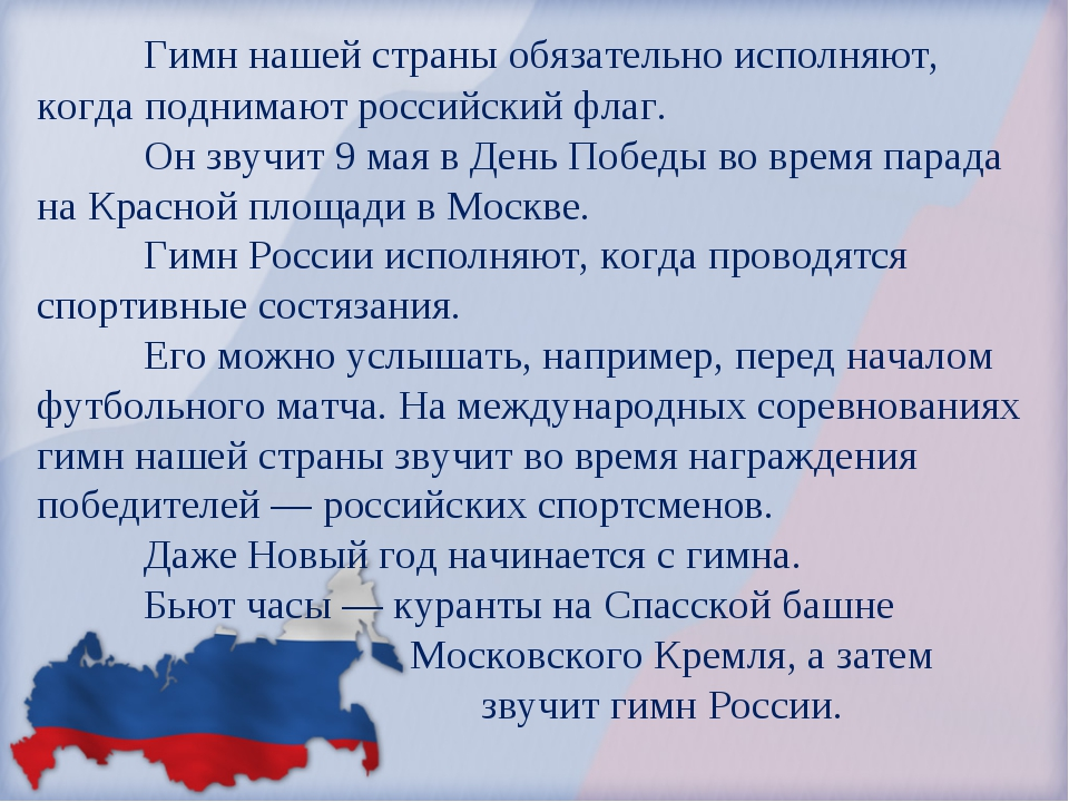 Гимн нашей страны обязательно исполняют, когда поднимают российский флаг. О...