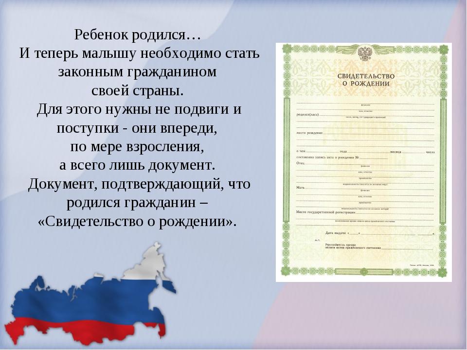 Ребенок родился… И теперь малышу необходимо стать законным гражданином своей...