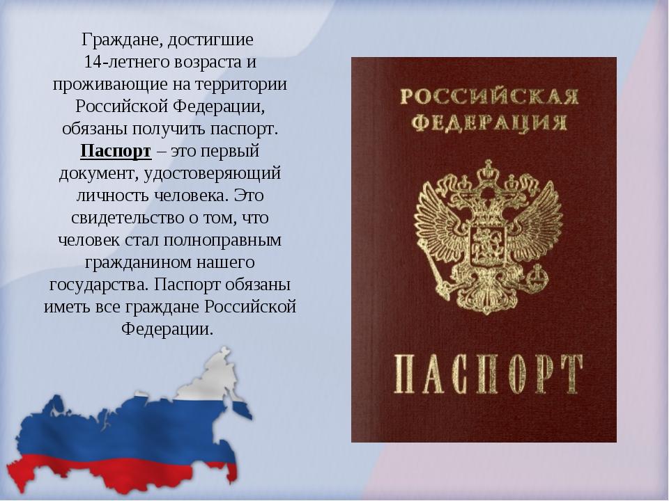 Граждане, достигшие 14-летнего возраста и проживающие на территории Российско...