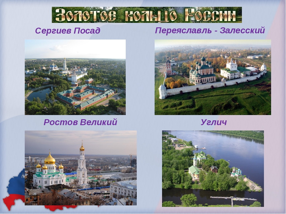 Сергиев Посад Переяславль - Залесский Ростов Великий Углич