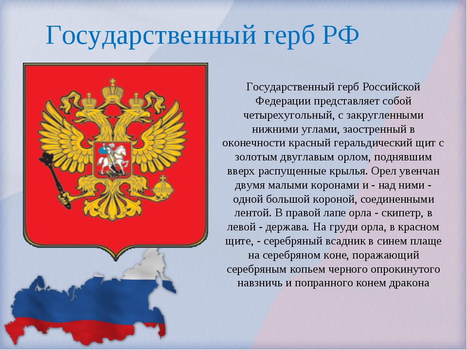Государственный герб РФ Государственный герб Российской Федерации представляе...
