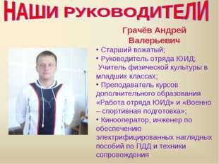 Грачёв Андрей Валерьевич Старший вожатый; Руководитель отряда ЮИД; Учитель фи