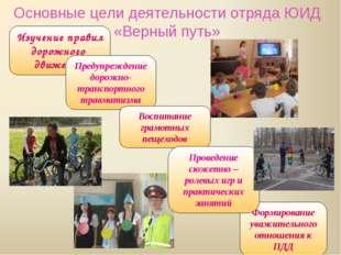 Изучение правил дорожного движения Основные цели деятельности отряда ЮИД «Вер