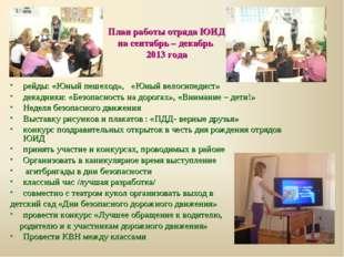План работы отряда ЮИД на сентябрь – декабрь 2013 года рейды: «Юный пешеход»,
