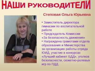 Степовая Ольга Юрьевна Заместитель директора гимназии по воспитательной работ