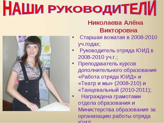 Николаева Алёна Викторовна Старшая вожатая в 2008-2010 уч.годах; Руководитель...