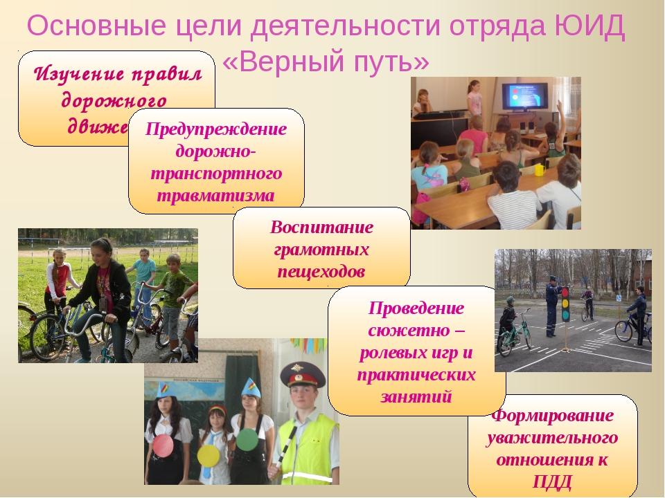 Изучение правил дорожного движения Основные цели деятельности отряда ЮИД «Вер...