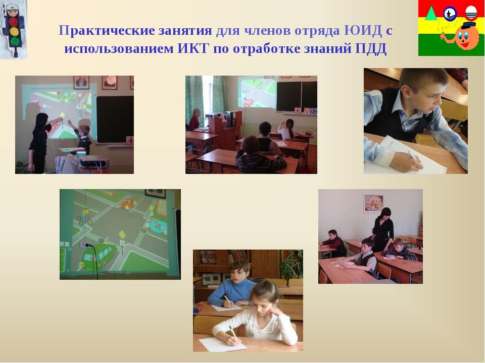 Практические занятия для членов отряда ЮИД с использованием ИКТ по отработке...