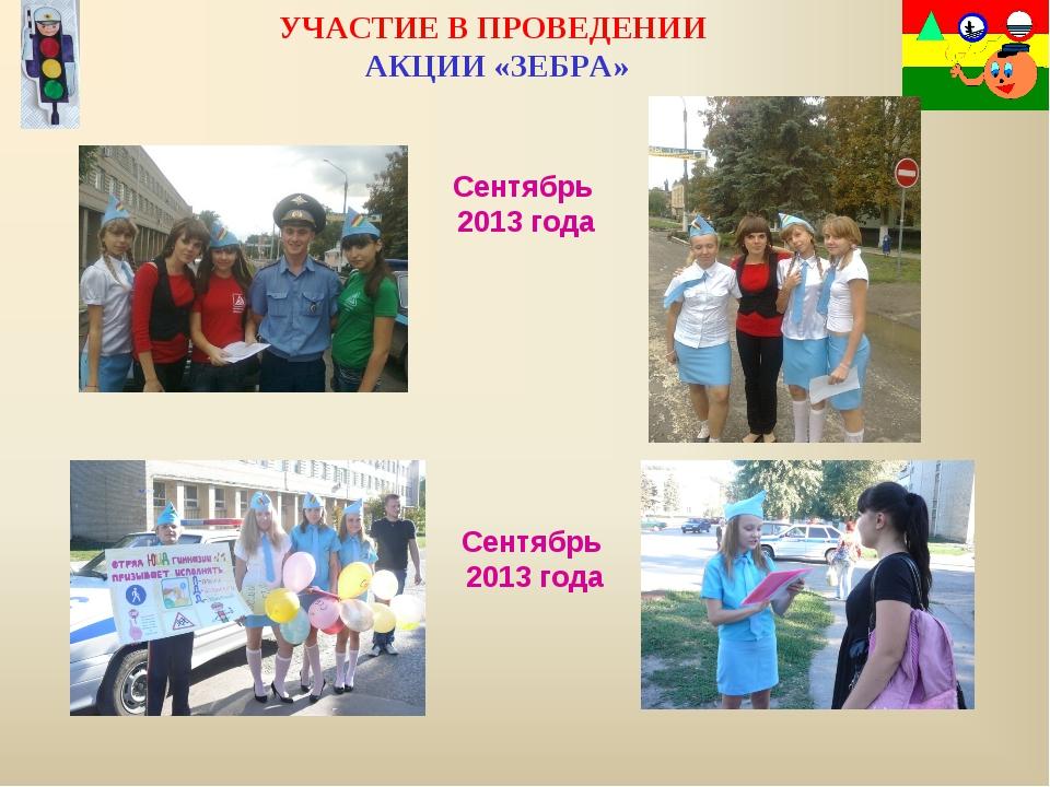 УЧАСТИЕ В ПРОВЕДЕНИИ АКЦИИ «ЗЕБРА» Сентябрь 2013 года Сентябрь 2013 года