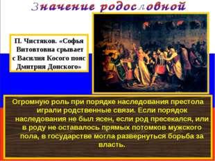 Огромную роль при порядке наследования престола играли родственные связи. Есл