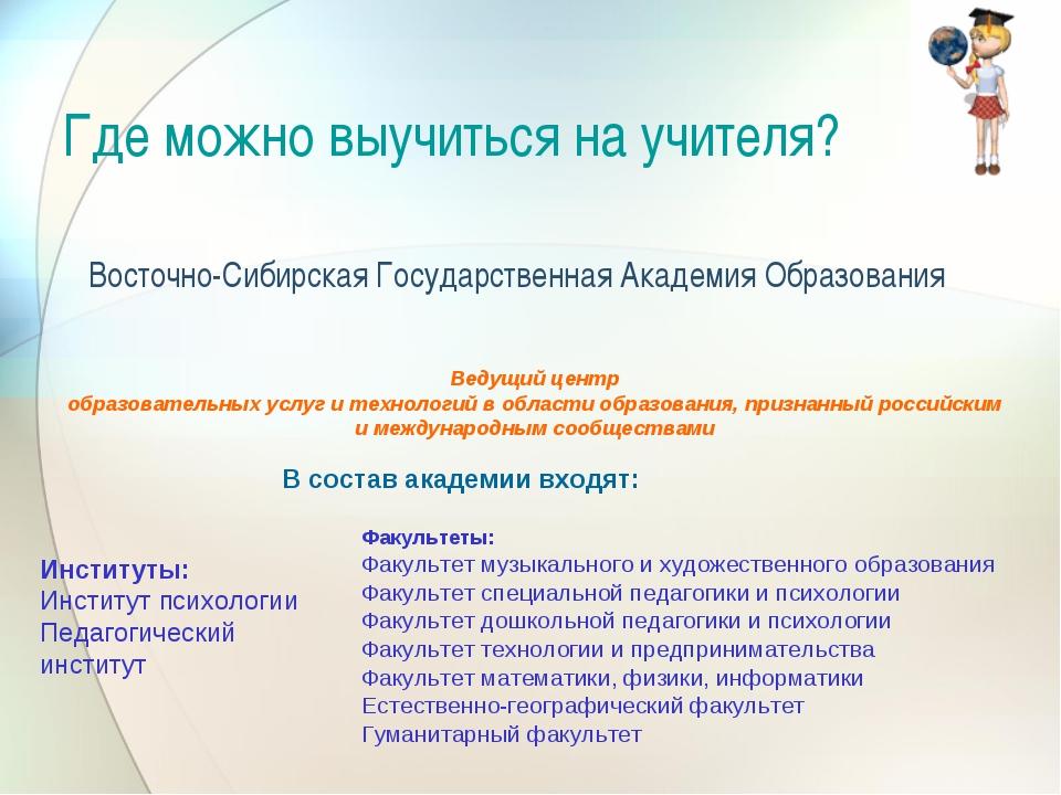 Где можно выучиться на учителя? Восточно-Сибирская Государственная Академия О...