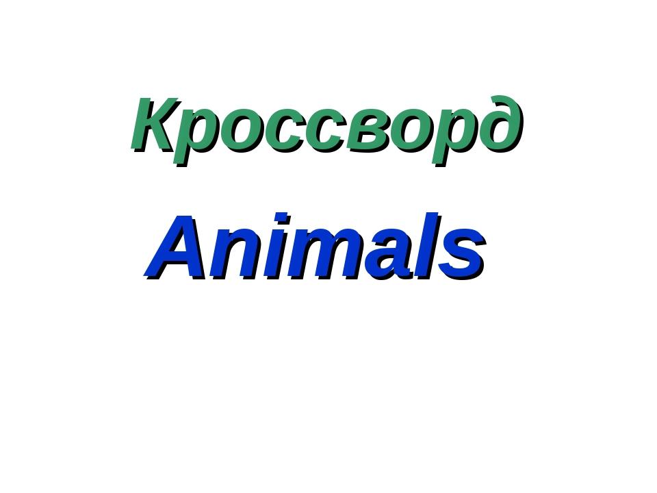 Кроссворд Animals