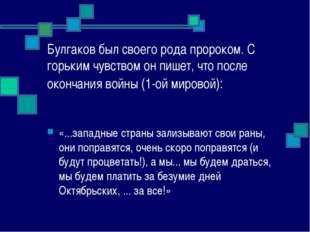 Булгаков был своего рода пророком. С горьким чувством он пишет, что после око