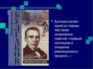 Булгаков считает одной из главных черт своих сатирических повестей «глубокий