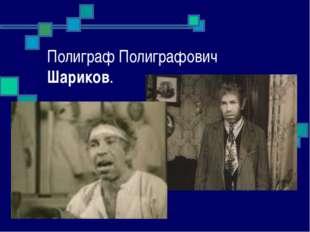 Полиграф Полиграфович Шариков.