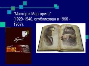 """Мастер и Маргарита"" (1929-1940, опубликован в 1966 - 1967)."