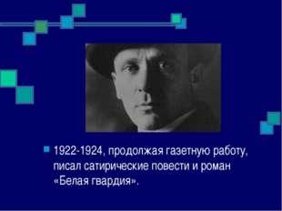 1922-1924, продолжая газетную работу, писал сатирические повести и роман «Бел