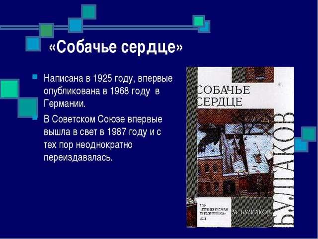 «Собачье сердце» Написана в 1925 году, впервые опубликована в 1968 году в Гер...