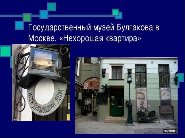 Государственный музей Булгакова в Москве. «Нехорошая квартира»