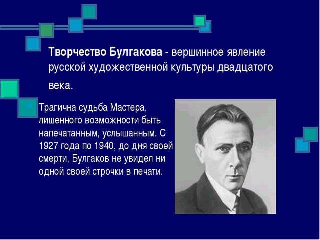 Творчество Булгакова - вершинное явление русской художественной культуры двад...