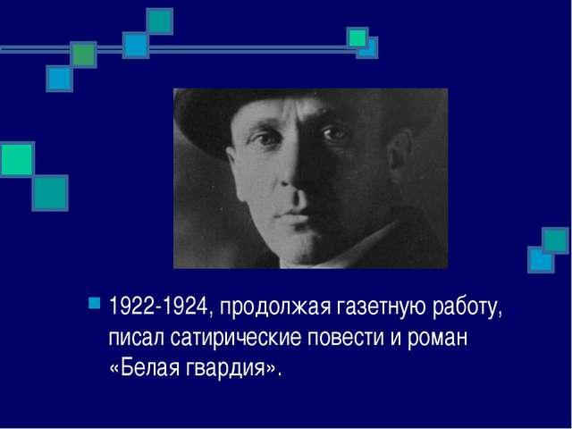 1922-1924, продолжая газетную работу, писал сатирические повести и роман «Бел...