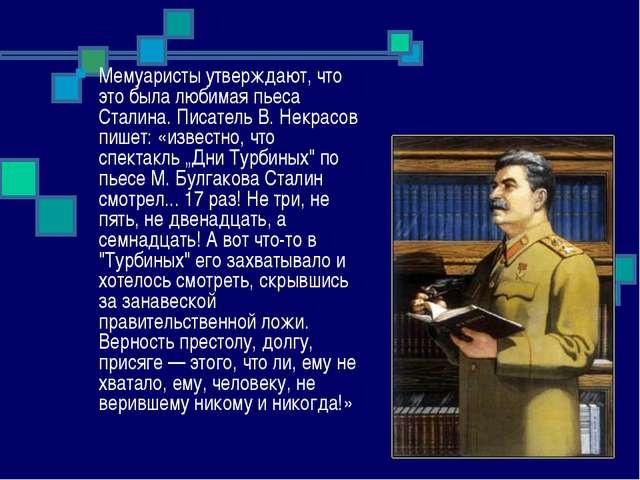 Мемуаристы утверждают, что это была любимая пьеса Сталина. Писатель В. Некрас...