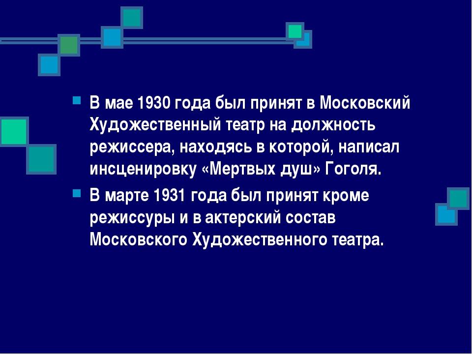 В мае 1930 года был принят в Московский Художественный театр на должность реж...