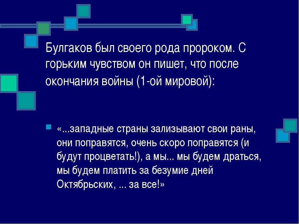 Булгаков был своего рода пророком. С горьким чувством он пишет, что после око...