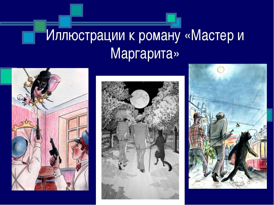 Иллюстрации к роману «Мастер и Маргарита»