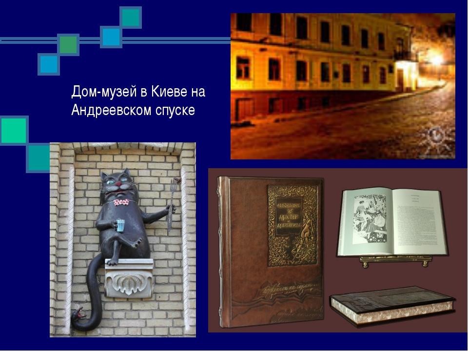 Дом-музей в Киеве на Андреевском спуске