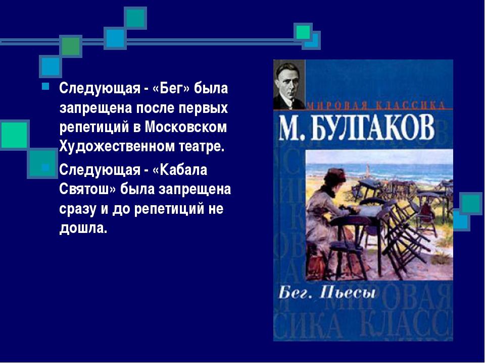 Следующая - «Бег» была запрещена после первых репетиций в Московском Художест...