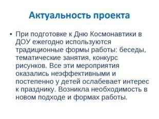 При подготовке к Дню Космонавтики в ДОУ ежегодно используются традиционные фо