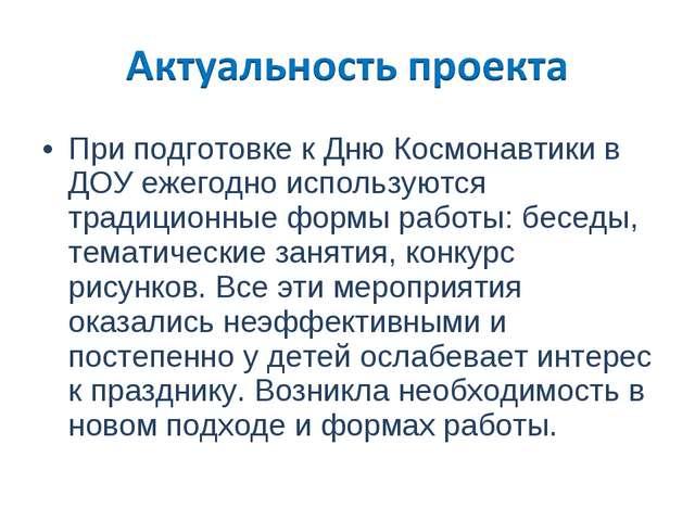 При подготовке к Дню Космонавтики в ДОУ ежегодно используются традиционные фо...