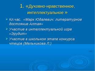 1. «Духовно-нравственное, интеллектуальное » Кл.час. «Марк Юдалевич: литерату
