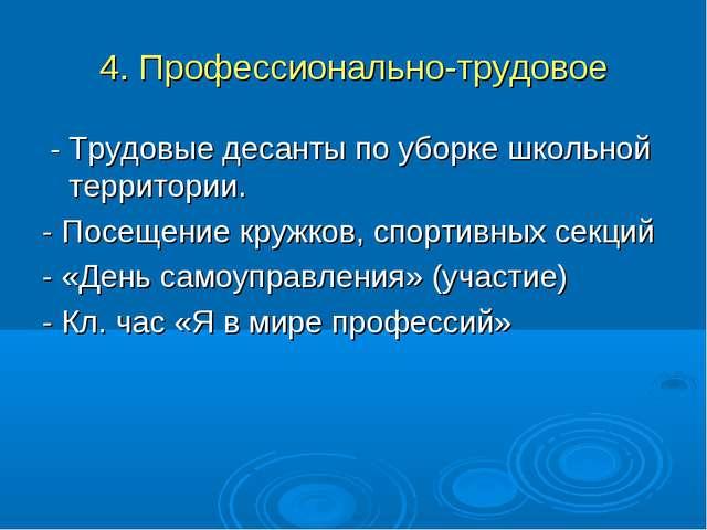 4. Профессионально-трудовое - Трудовые десанты по уборке школьной территории....