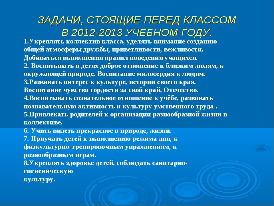 ЗАДАЧИ, СТОЯЩИЕ ПЕРЕД КЛАССОМ В 2012-2013 УЧЕБНОМ ГОДУ.