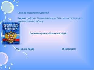 Какие же права имеет подросток? Задание: работая с 2 главой Конституции РФ и